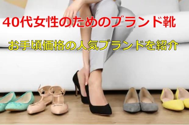 40代女性のブランド靴選び|人気のブランド靴を自宅でお試し履き♪